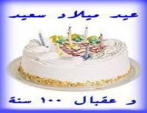 عيد ميلاد سعيد اخيـ موقع بلدتنا
